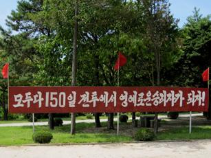 imgw_northkorea_150day